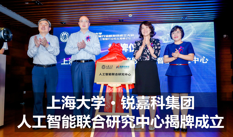 人工智能联合研究中心揭牌成立