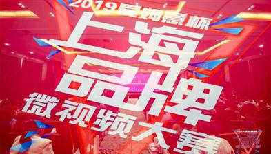 bwin官方app集团荣膺上海品牌微视频大赛品牌诠释奖