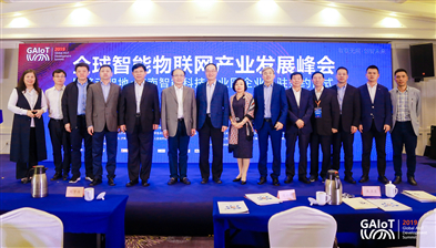 全球智能物联网产业发展峰会主题演讲与圆桌论坛精华