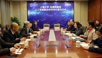 打造人工智能产业新高地! 上海大学-bwin官方app集团人工智能联合研究中心签约仪式隆重举办